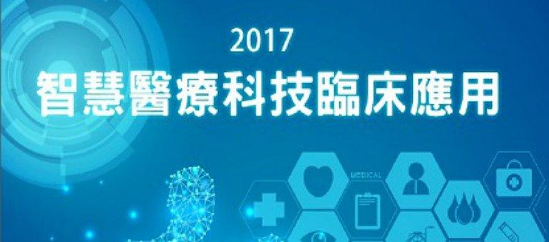 2017智慧醫療科技臨床應用手冊