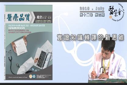 醫療品質雜誌 第12卷第4期【實證知識轉譯的新思惟】現正熱賣中!