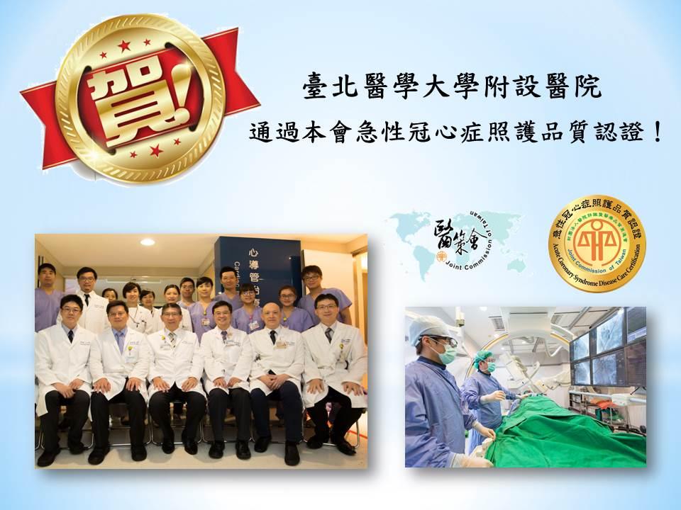 恭賀「臺北醫學大學附設醫院」通過本會急性冠心症照護品質認證!